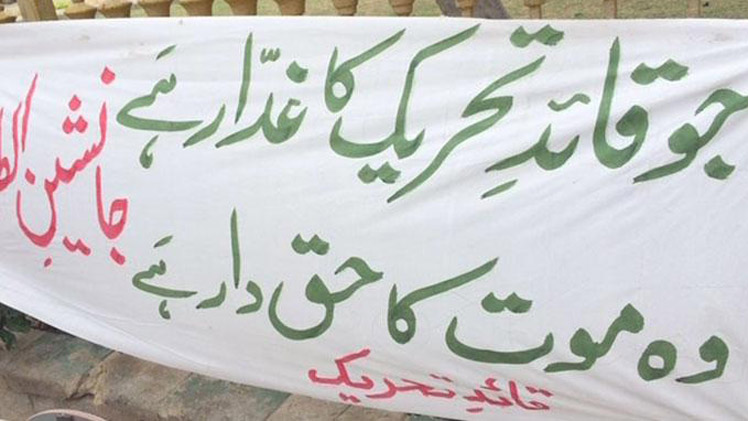 Pro-Altaf Hussain Banners Placed Outside SHC