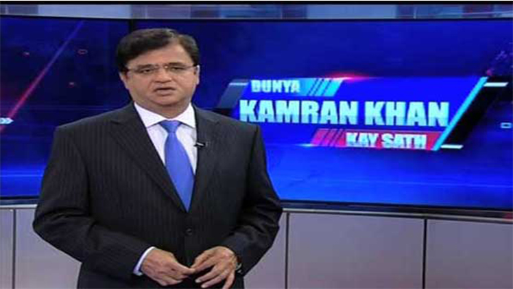 Dunya Kamran Khan Ke Sath – 27th Sept 2016