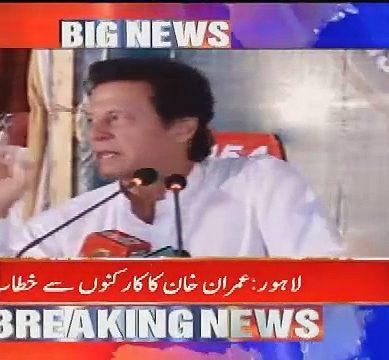 Imran Khan On Respect Of 'Azaan'