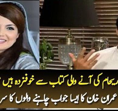 Imran Khan On Reham Khan's Upcoming Book Against Him