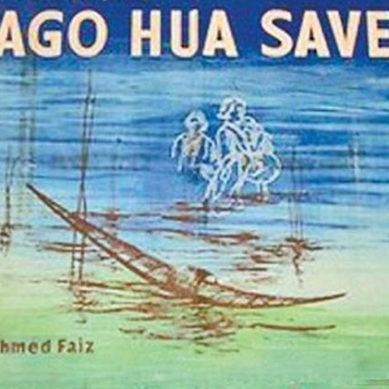 Mumbai Film Festival Drops Pakistani Film 'Jago Hua Savera' From Line-up