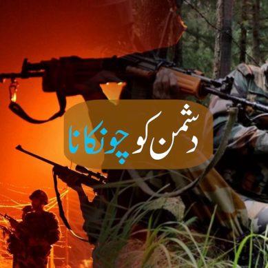 بھارتی فوج کے لئے ایک سبق