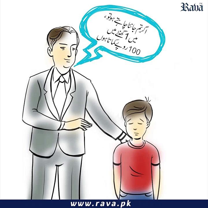 باپ اور بیٹے کی ایک جذباتی کہانی۔ لازمی دیکھیں۔۔