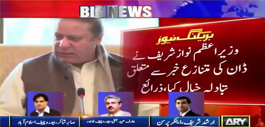 Arshad-Sharif-Reveals-About-Another-NRO