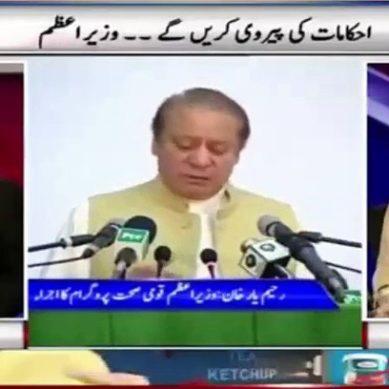 Shahid Masood's Remarks On PM Nawaz's Weeping