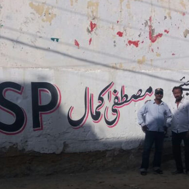 Wall Chalking At PSP Office