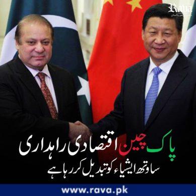 سی پیک منصوبہ، روشن پاکستان کی طرف ایک اور قدم..ضرور دیکھیں