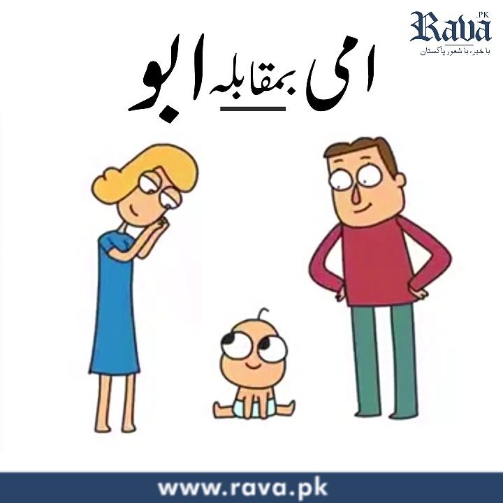 ماں بمقابلہ باپ – جیتے گا کون؟ فَیصلہ آپ کریں۔۔ more videos at http://rava.pk/