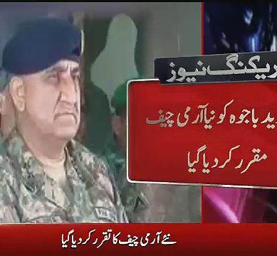 Lt Gen Qamar Javed Bajwa Chosen As New Army Chief