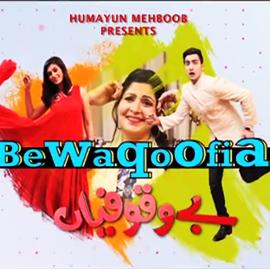 Bewaqoofian – Episode 63 – January 14, 2017
