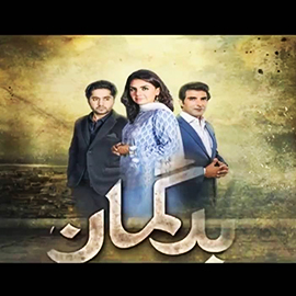 Bud Gumaan – Last Episode 97, February 6, 2017