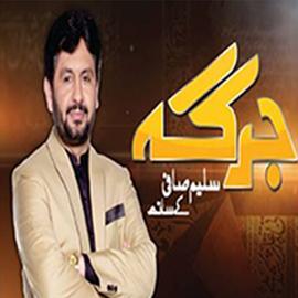 Jirga – January 15, 2017