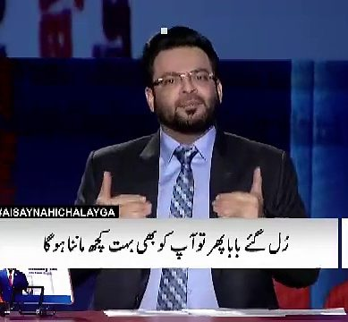Amir Liaquat Bashes Javed Chaudhry For Threatening Messages