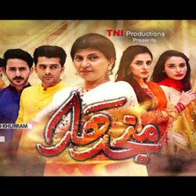 Manjdhar – Episode 10, November 4, 2016