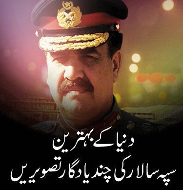 قوم کی شان، فخرِ پاکستان راحیل شریف کی عظمت کو سلام
