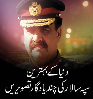 raheel-sharif