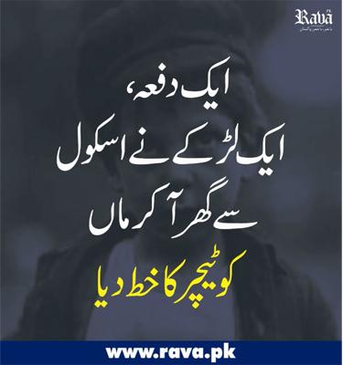 rava.pk