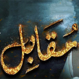 Muqabil – Episode 17, March 28, 2017