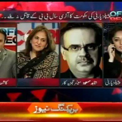 Shahid Masood Turned Angry On Sarmila Farooqui