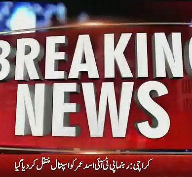 Breaking News: Asad Umar Hospitalised