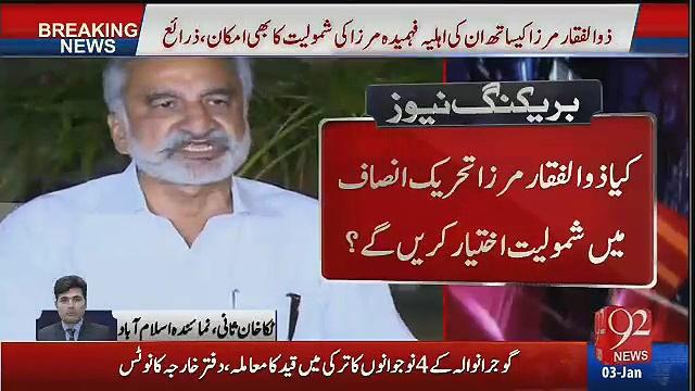 Breaking-News-Zulfiqar-Mirza-Ke-Saath-Fehmida-Mirza-Bhi-PTI-Join-Karne-Wali-Hai...