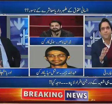 Serious Allegations On Jibran Nasir