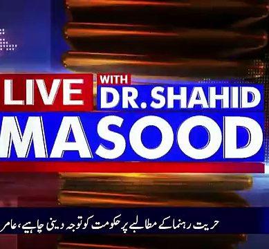 Dr Shahid Masood Mocks Sharif's Family