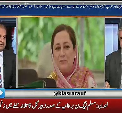 Rauf Klasra Reveals Inside Information