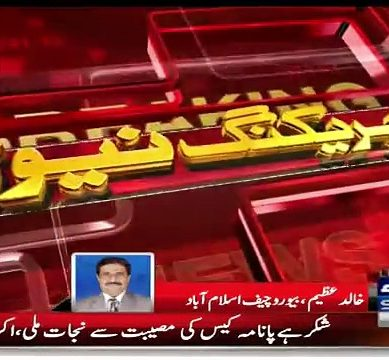 Response of Nawaz Sharif's Lawyer Akram Sheikh