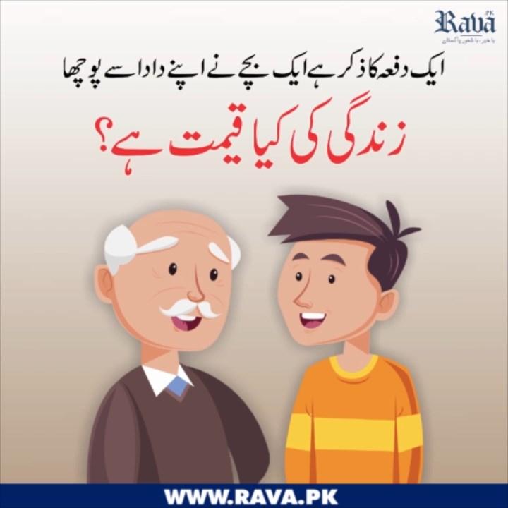 Rava urdu