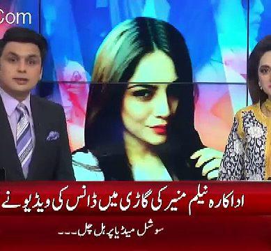 Channel 24's Exclusive Report On Neelum Munir's Dance