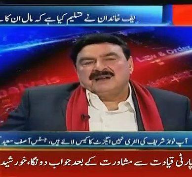 Shaikh Rasheed About Panama Case Decision