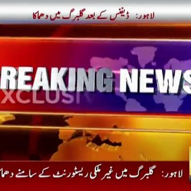 Blast In Gulberg, Lahore