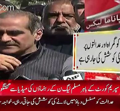 Saad Rafique Talks To Media Outside Supreme Court