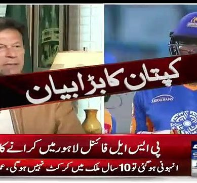 Imran Khan Opposes Holding PSL Final In Lahore
