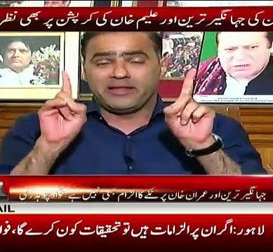 Fawad Chaudhry Mocks Abid Sher Ali Over Qatari Letter