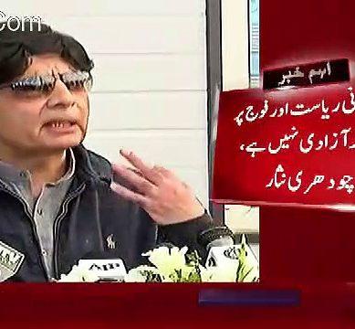 Chaudhry Nisar Praises Imran Khan