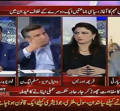 Fawad Chaudhry Mocks Daniyal Aziz