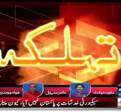 Fawad Chaudhry Grills Najam Sethi