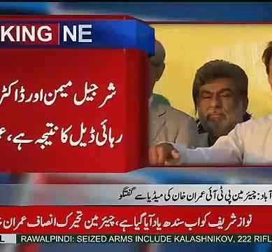 Nawaz Sharif Has Made A Deal With Zardari: Imran Khan