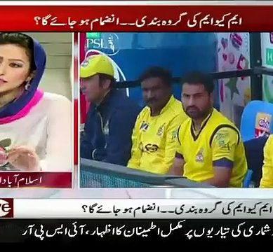 PSL Final Lahore: Najam Sethi Calls Sheikh Rasheed