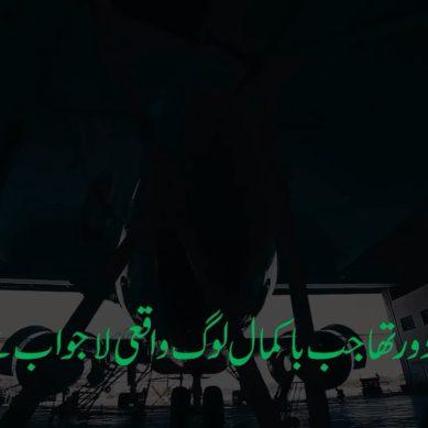 پاکستان انٹرنیشنل ایئرلائن (پی آئی اے) کے ماضی اور حال پر ایک رپورٹ