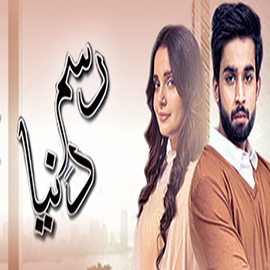 Rasm-e-Duniya – Episode 9, April 13, 2017