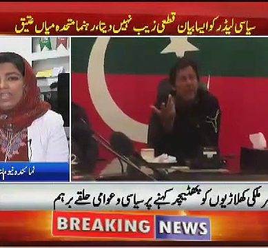 Exclusive Interview Of Reporter Who Leaked Imran Khan's Video