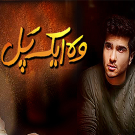 Woh Aik Pal – Episode 2, March 12, 2017