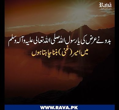 Saying Of Holy Prophet (Peace Be Upon Him) To Be Successful In Life And Hereafter
