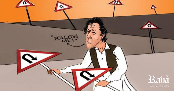 Is Imran Khan Heading Towards Another U-Turn