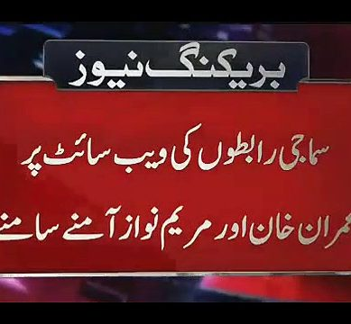 Maryam Nawaz Faces Off Imran Khan On Twitter