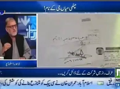 Orya Maqbool Jan Makes Astonishing Revelation