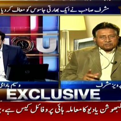 Musharraf Reveals Inside Story About Indian Spy